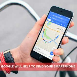 google_will_help_to_trace_your_smartphone